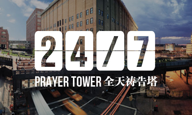 Prayer Tower