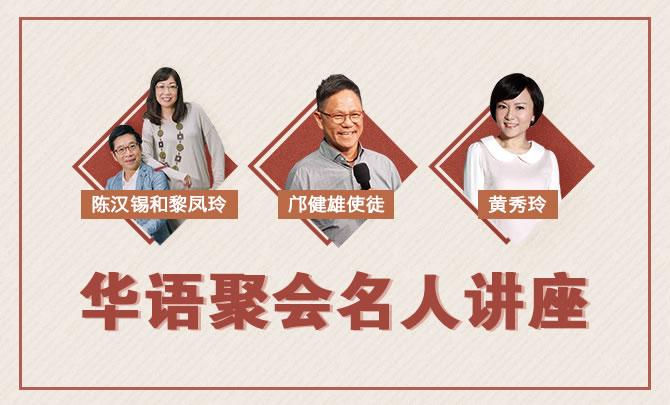 华语聚会名人讲座