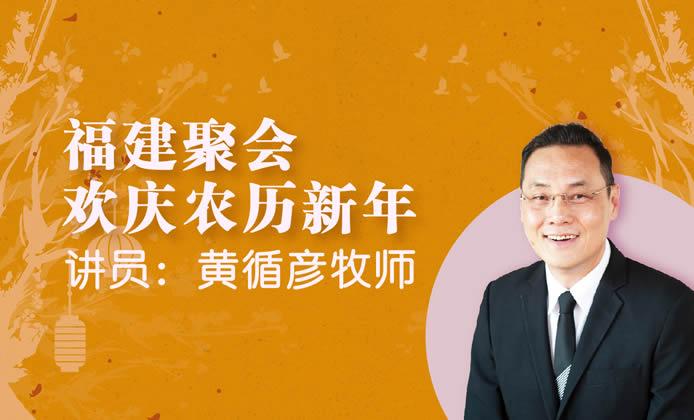 福建聚会欢庆农历新年