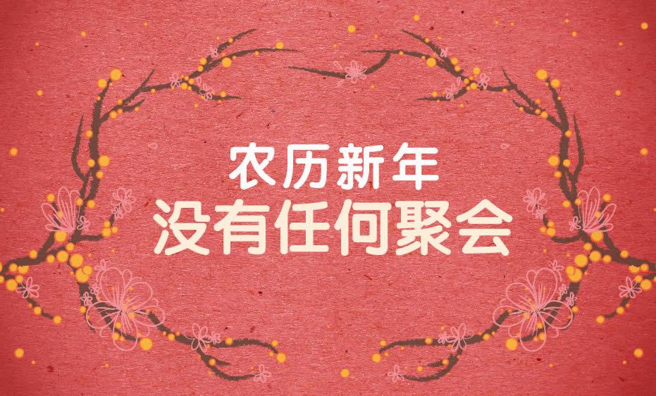 农历新年:没有聚会