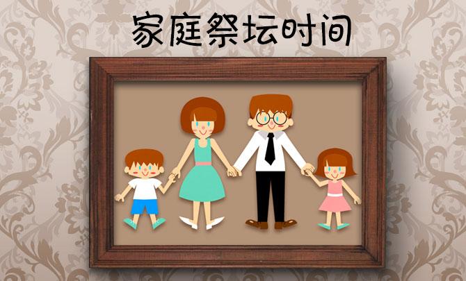 家庭祭坛时间