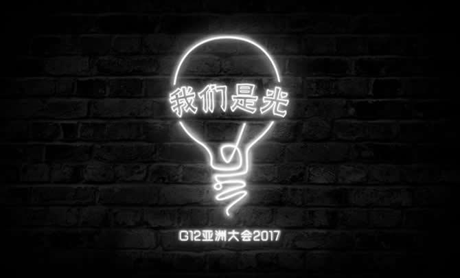 G12亚洲大会
