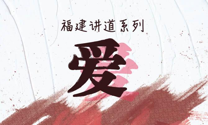 福建讲道系列:爱