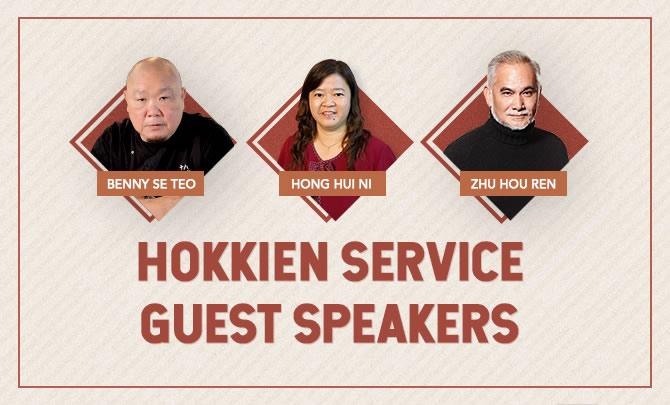 Hokkien Guest Speakers