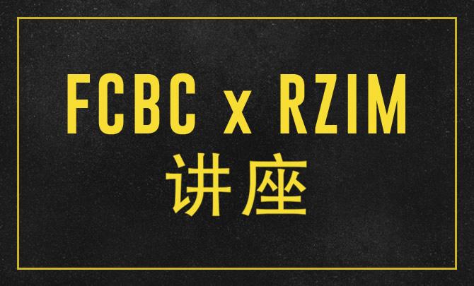 FCBC x RZIM讲座