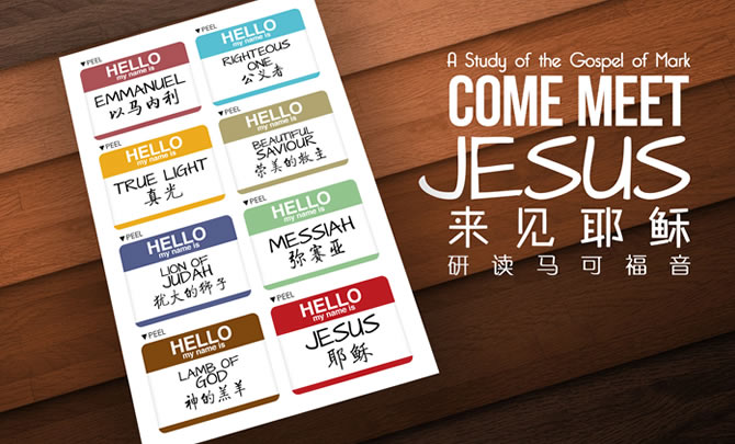 Come Meet Jesus – A Study of the Gospel of Mark
