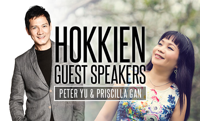 Hokkien Guest Speakers