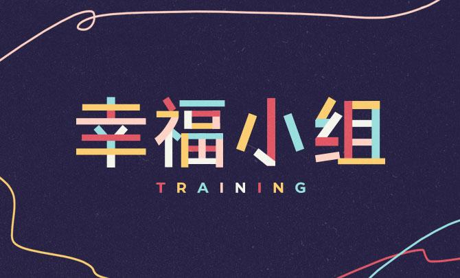 幸福小组 Training