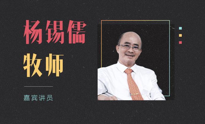 嘉宾讲员:杨锡儒牧师